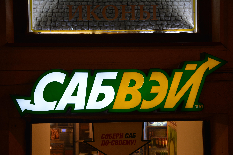 Berühmt Subway Beispiel Galerie - Beispiel Business Lebenslauf Ideen ...